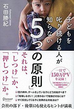 子どもを叱り続ける人が知らない「5つの原則」 | 石田 勝紀 |本 | 通販 | Amazon