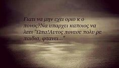 Great Words, Some Words, Like A Sir, Greek Quotes, Wisdom Quotes, Slogan, Picture Video, Psychology, Inspirational Quotes