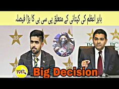 YouTube Cricket Videos, Pakistan Vs, Scandal, New Zealand, Big, Youtube, Movie Posters, Film Poster, Youtubers