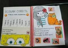 личный дневник идеи для оформления для девочки: 20 тыс изображений найдено в Яндекс.Картинках