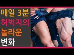 매일 3분만 참으면 생기는 허벅지의 변화 - YouTube