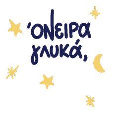 sweat dreams gif in greek Sweet Dreams, Greek, Company Logo, Logos, Home Decor, Decoration Home, Room Decor, Greek Language, Logo