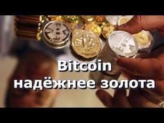 Биткоин.  Новый мировой финансовый порядок.
