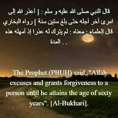 Hadith Of The Day, Parol, Allah Love, Peace Be Upon Him, Islam Religion, Good And Cheap, Prophet Muhammad, Ask For Help, Holy Quran