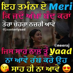 awww meriye mithiye 😍 Tag someone you luv ❤️ 👇 . Asi ta mrde aa pr oh nhi . Punjabi Love Quotes, Love Quotes In Hindi, Love Quotes For Him, Morning Greetings Quotes, Good Morning Quotes, Sorry Quotes, Punjabi Status, Different Quotes, Sad Love