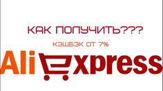 Кэшбэк еПН как зарегистрироваться и заработать на АлиЭкспресс. ePN AliEx...