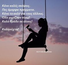 Good Night, Good Morning, Greek Quotes, Life Quotes, Thoughts, Words, Happy, Life, Happiness