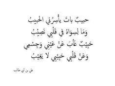 علي بن ابي طالب : ) Ali Quotes, Poetry Quotes, True Quotes, Book Quotes, Words Quotes, Qoutes, Arabic Poetry, Arabic Words, Great Words
