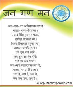 Jana Gana Mana : Rashtra Gaan – National Anthem of India