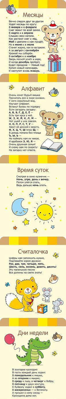 Cheerful rhymes - Hand-made articles with children Infant Activities, Activities For Kids, Russian Lessons, Baby Staff, Kids Poems, Learn Russian, Educational Games For Kids, Kids Corner, Baby Kind