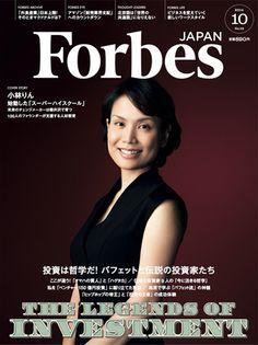 2015年10月号 | Forbes JAPAN(フォーブス ジャパン)