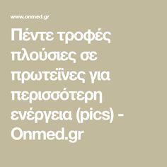 Πέντε τροφές πλούσιες σε πρωτεΐνες για περισσότερη ενέργεια (pics) - Onmed.gr