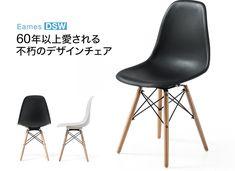 Eames DSW 60年以上愛される不朽のデザインチェア Eames, Chair, Furniture, Home Decor, Decoration Home, Room Decor, Home Furnishings, Stool, Home Interior Design