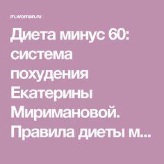"""Диета """"минус 60"""" екатерины миримановой."""