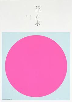 菊地成孔/南 博 「花と水」 | good design company