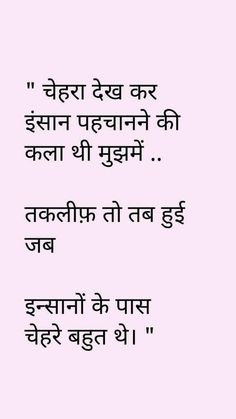 So true hindi quotes desi quotes marathi quotes poetry quotes quotations Hindi Quotes Images, Hindi Words, Love Quotes In Hindi, Life Quotes Love, True Quotes, Motivational Quotes, Inspirational Quotes, Hindi Qoutes, Heart Quotes