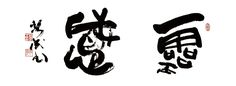 Inspiration - buy modern Japanese calligraphy in stylized seal script  http://www.ryuurui.com/blog/inspiration-buy-modern-japanese-calligraphy-in-stylized-seal-script  #japanesecalligraphy #teaink #chinesecalligraphy #ryuurui #fineart #buyart #buyartonline