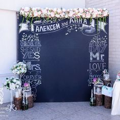 Blackboard backdrop with flowers Blackboard Wedding, Wedding Letters, Wedding Wall, Wedding Signs, Diy Wedding, Wedding Photos, Dream Wedding, Backdrop Design, Photo Booth Backdrop