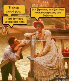 Eπιτέλους ανέβηκαν τα Ancient Memes της Παρασκευής | LiFO Ancient Memes, Funny Greek Quotes, Beach Photography, Just For Laughs, Funny Photos, Funny Jokes, Laughter, Lol, Words