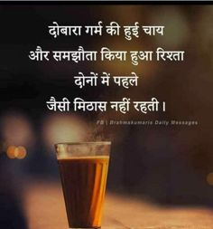 Hindi Quotes, Chai, Messages, Thoughts, Glass, Motivational, Life, Drinkware, Corning Glass