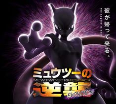 Mewtwo Strikes Back, Evolution, Movies, Movie Posters, Art, 2016 Movies, Craft Art, Film Poster, Films