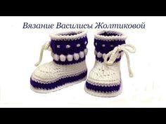 Пинетки крючком рюши//Василиса - YouTube
