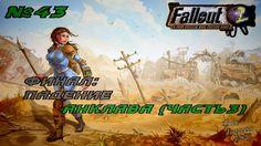 Прохождение Fallout 2 - Финал: Падение Анклава (Часть 3) - №43