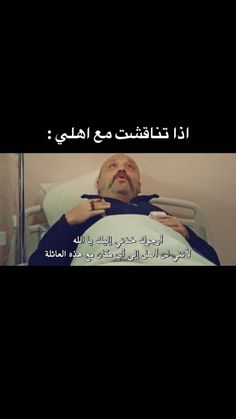 Funny Relatable Quotes, Funny Dating Quotes, Jokes Quotes, Wisdom Quotes, Funny Science Jokes, Funny Cartoon Memes, Stupid Funny Memes, Arabic Funny, Funny Arabic Quotes
