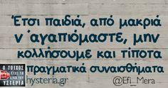 Έτσι παιδιά Quotes To Live By, Me Quotes, Funny Greek, Confidence Quotes, Try Not To Laugh, Greek Quotes, English Quotes, Just For Laughs, Laugh Out Loud
