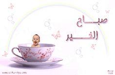 صباح الخير :-)