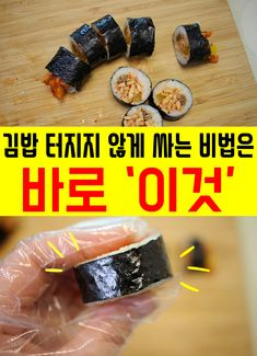 Korean Food, Kimchi, Bento, Sandwiches, Rolls, Food And Drink, Cooking Recipes, Life Hacks, Vegetables