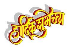 Marathi Text Hardik Shubhechha