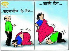 dr puneet agrawal's world of Jokes: Funny Karwa Chauth Cartoons .................