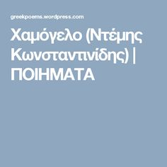 Χαμόγελο (Ντέμης Κωνσταντινίδης) | ΠΟΙΗΜΑΤΑ