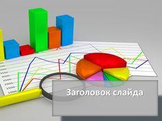"""Шаблон презентации """"Динамика изменений"""" с сайта presentation-creation.ru"""