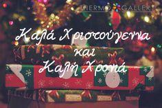 Xρόνια πολλά Καλά Χριστούγεννα και ευτυχισμένο το νέος έτος