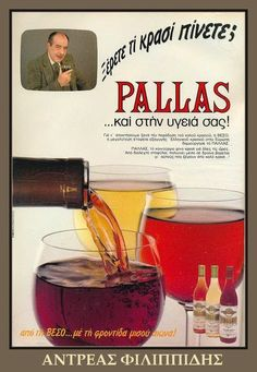 Pallas κρασι Retro Ads, Vintage Ads, Greek Culture, 80s Kids, Old Ads, Advertising Poster, Athens, Nostalgia, The Past