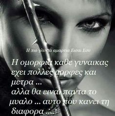 Greek Quotes, Just In Case, Thoughts, Angel, Names, Quotes, Ideas, Angels