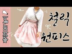 [천가게]면원단으로 추석맞이 철릭원피스 만들기 / DIY Make a Hanbok - YouTube Couture Sewing Techniques, Wide Leg Cropped Pants, Sewing Projects For Beginners, Pattern Making, Rib Knit, Hand Sewing, Mini, My Style, Lady