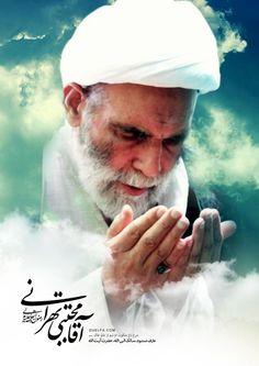 hajj agha mojtaba tehrani Who Is Hussain, Muslim, Pride, Islam
