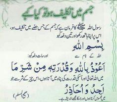 Dua for body pain Duaa Islam, Islam Hadith, Islam Quran, Alhamdulillah, Islam Beliefs, Islam Muslim, Islamic Phrases, Islamic Messages, Imam Ali Quotes