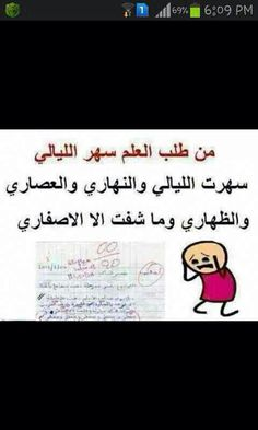 Lina A. Funny School Jokes, Crazy Funny Memes, School Humor, Funny Jokes, Arabic Funny, Arabic Jokes, Funny Arabic Quotes, Life Quotes, Best Quotes