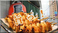 鳥銀 平岸店/札幌市/本気でジューシーな焼き鳥!技術が光る焼き加減! Meat, Chicken, Food, Meal, Eten, Meals, Buffalo Chicken, Cubs