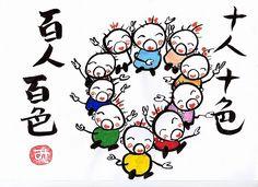 十人十色 jūnin toiro Literally: ten persons, ten colors Meaning: To each his own. / Different strokes for different folks.