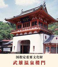 武雄温泉楼門(国指定重要文化財)