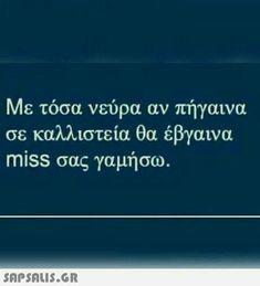 Εύκολα! ! ! ! ! Speak Quotes, Poetry Quotes, Love Quotes, Quotes Quotes, Funny Greek Quotes, Funny Quotes, Relationship Quotes, Relationships, Just Kidding