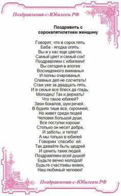 прикольное поздравление с 45 летием: 26 тыс изображений найдено в Яндекс.Картинках