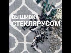 ПриШИВАЕМ ПАЙЕТКИ! Вариант 6 - YouTube Bead Embroidery Jewelry, Beaded Embroidery, Embroidery Fashion, Shibori, Floral Tie, Brooch, Beads, Handmade, Flowers