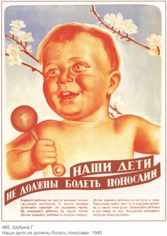 USSR poster 'Our children should not be ill with diarrhea!'