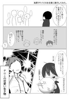 Haikyuu Kageyama, Haikyuu Fanart, Haikyuu Anime, Haruichi Furudate, Cute Comics, Chibi, Geek Stuff, Kawaii, Fan Art